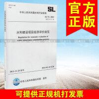 SL72-2013水利建设项目经济评价规范