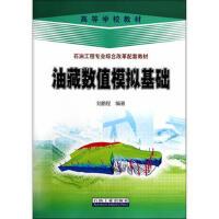 【二手旧书8成新】油藏数值模拟基础 刘鹏程著 9787518301294