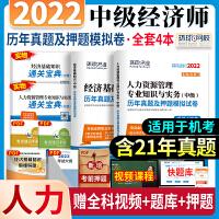 中级经济师2021人力资源管理真题 中级经济师真题试卷 中级经济师 人力资源管理+经济基础知识中级 全套4本 经济师中级