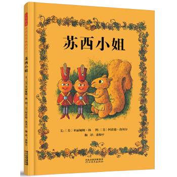 """苏西小姐——(启发童书馆出品) 20世纪感动世界的暖心童话,简体中文版经典重现! """"青蛙和蟾蜍""""系列作者阿诺德?洛贝尔倾心绘制。"""