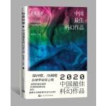 2020中国最佳科幻作品