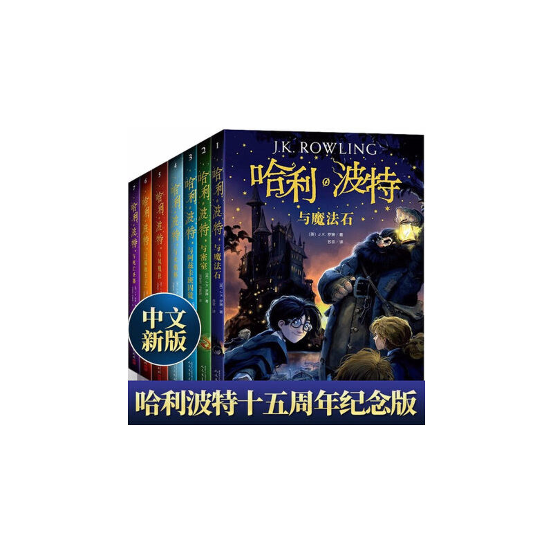 2018新版哈利波特全套全集7册 英文原版封面JK罗琳中文版纪念版外国儿童文学小说礼品书与魔法石火焰杯与混血王子死亡圣器新华正版 儿童文学经典 哈利 波特 重装上市! 深受英国小读者喜爱的 新版封面 重新设计、充满魔法的 正文排版 新增霍格沃茨魔法学校 地图拉页 重新修订的完整无删节 经典译文 这是你不能错过的更加精彩、刺激的魔