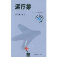 【旧书二手书8新正版】 远行集——地球村发展随笔 易水 9787800874239 中国发展出