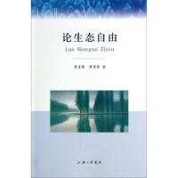【二手旧书8成新】论生态自由 曹孟勤,黄翠新 9787542648372