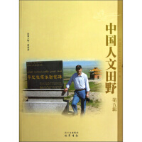 【二手旧书8成新】中国人文田野(第5辑 西南大学历史地理研究所 9787553100869