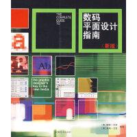 数码平面设计指南(新版)