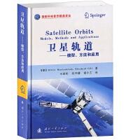 卫星轨道:模型,方法和应用
