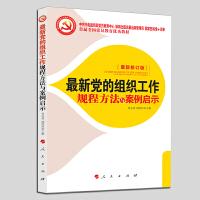 最新党的组织工作规程方法与案例启示 2018