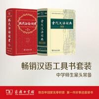 现代汉语词典(第7版)+古代汉语词典(精装)(第2版) 商务印书馆