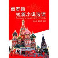 【二手书9成新】 俄罗斯短篇小说选读 刘永红 袁顺芝 武汉大学出版社 9787307077461