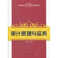 【二手书9成新】 审计原理与实务 王英姿 上海财经大学出版社 9787564212872