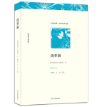 茵梦湖(《飘》一样迷人的小说;令人窒息的美丽文字。在晚春初秋的薄暮,来夕阳的残照里读一次,她已嫁作他人妇,唯念终将逝去的青春!名家全译本)