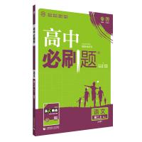 理想树67高考2019新版 高中必刷题 高二语文必修5 适用于人教版教材