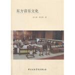 【TH】东方音乐文化 俞人豪,陈自明 中央音乐学院出版社 9787810965385
