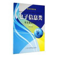 电子信息类专业基础知识(福建省高职单招考试复习指导用书)(第二版)