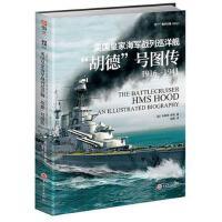 """英国皇家海军战列巡洋舰""""胡德""""号图传:1916―1941"""