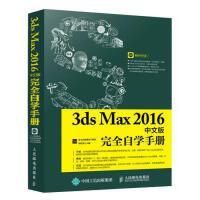 【二手旧书8成新】3ds Max 2016中文版完全自学手册 龙马高新教育 策划 李洪发 9787115450852
