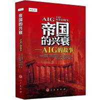现货 帝国的兴衰 AIG的故事