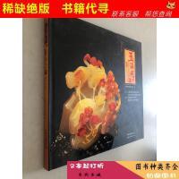 【二手书九成新】玉满乾杯 2012龙陵黄龙玉雕