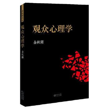 观众心理学(pdf+txt+epub+azw3+mobi电子书在线阅读下载)