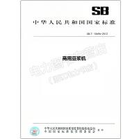 SB/T 10696-2012 商用豆浆机