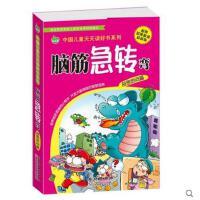 MQ 脑筋急转弯奇思妙问篇 中国儿童天天读好书系列 儿童思维益智力游戏 潜能开发 6-7-8-9-10岁一二三年级小学