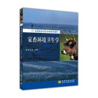【二手旧书8成新】家畜环境卫生学 安立龙 9787040152807