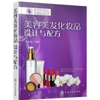 美容美发化妆品 设计与配方 唇膏眼影睫毛膏指甲油整发剂染发烫发剂等的配方设计原则以及配方实例 化妆品配方设计研发生产管