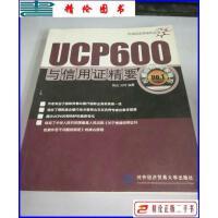【二手9成新】UCP600与信用证精要 /陈岩、刘玲 对外经济贸易大学