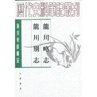 龙川略志 龙川别志――唐宋史料笔记丛刊