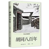 老北京有意思:胡同八百年