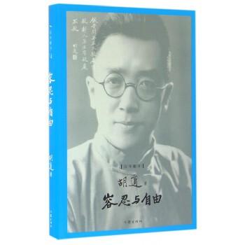 容忍与自由(精)/百年藏书