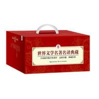 正版 世界文学名著名译典藏.礼盒 ⑧:精美名著礼盒典藏版,收录多部世界文学巨作,名家经典传世译本。