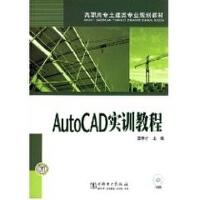 高职高专土建类专业规划教材 AutoCAD实训教程 1DVD