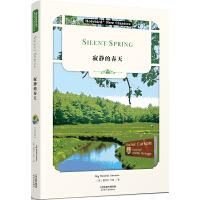 寂静的春天:Silent Spring(英文版)(配套英文朗读音频免费下载)