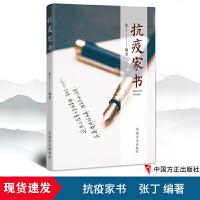 抗疫家书 张丁 编著 中国方正出版社 一线抗疫战士及亲属师友等撰写的50组家书 9787517407850