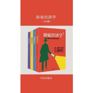 卧底经济学(套装共4册)(电子书)