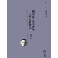 胡适谈人生与哲学:人生有何意义(电子书)