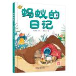 我的日记系列 蚂蚁的日记[3-8岁]