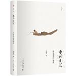 水远山长:汉字清幽的意境