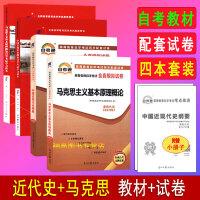 自考教材 03708 3708 中国近现代史纲要 3709 03709 马克思主义基本原理概论 (教材 自考通试卷 )