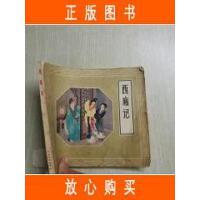【二手旧书9成新】西厢记连环画