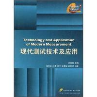 【二手旧书8成新】现代测试技术及应用 张发启 9787560614755