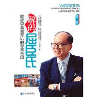 解码屈臣氏(第二版) 冯建军 9787509629376 经济管理出版社