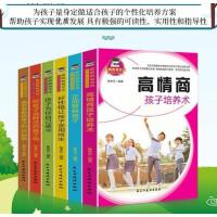 家庭教育艺术(全6册)高情商培养术+正面管教+好性格受用终生+孩子为自己读书+听孩子说+洛克菲勒