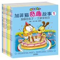 加菲猫奇趣故事(套装共8册)