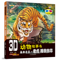 3D动物故事书:丛林之王・老虎 唯我独尊