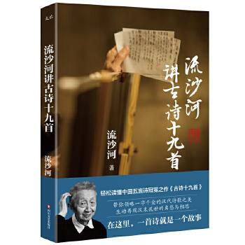 流沙河讲国学2(pdf+txt+epub+azw3+mobi电子书在线阅读下载)
