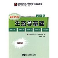 【TH】高考专升本教材2014 生态学基础 李维炯著 北京邮电大学出版社有限公司 9787563505203