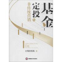 【二手书8成新】基金定投的传统营销 巴蜀养基场 9787550433472